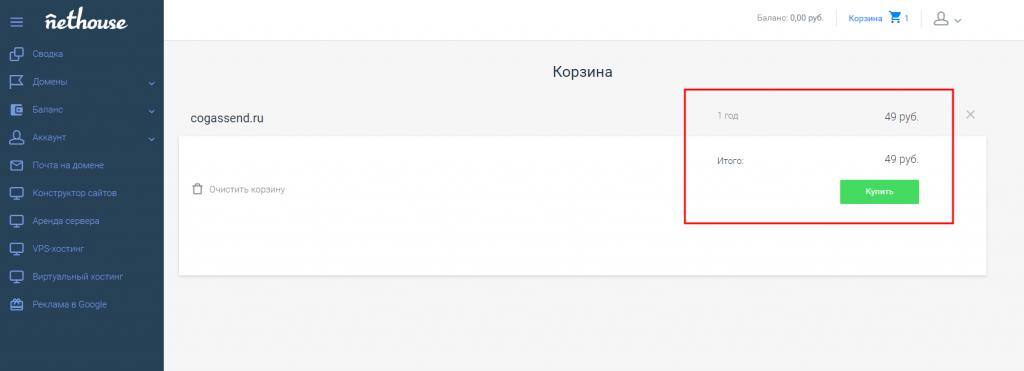 Как сделать почту имея сайта спам хостинг дешевый